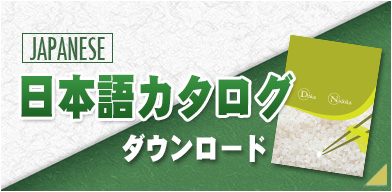 Doka and Nodoka Trading catalogue Japanese 日本語カタログはこちら